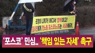 """지역 상인들까지‥""""포스코 사죄하라""""/…"""