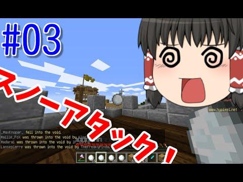 【HYPIXEL】音ズレスカイウォーズ【殺って逝こうぜHYなPIXEL!】Part03【Minecraft】