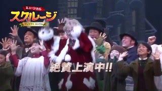 12月15日(火)までミュージカル『スクルージ』絶賛上演中です!