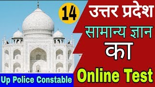 Online Test For Up Police Constable || Up Gk online Test || Up Gk