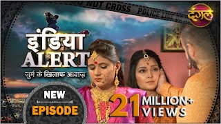 India Alert    New Episode 178    Beti Bani Sautan ( बेटी बनी सौतन )    इंडिया अलर्ट Dangal TV