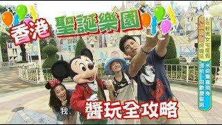 食尚玩家【香港】聖誕迪士尼樂園!照醬玩兩天一夜全攻略(完整版)