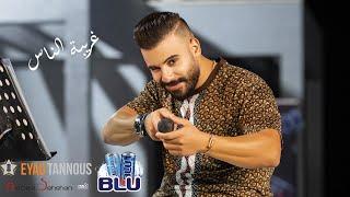Eyad Tannous - Ghariba El Nas [Cover] / [Live] -2020 اياد طنوس - غريبة الناس