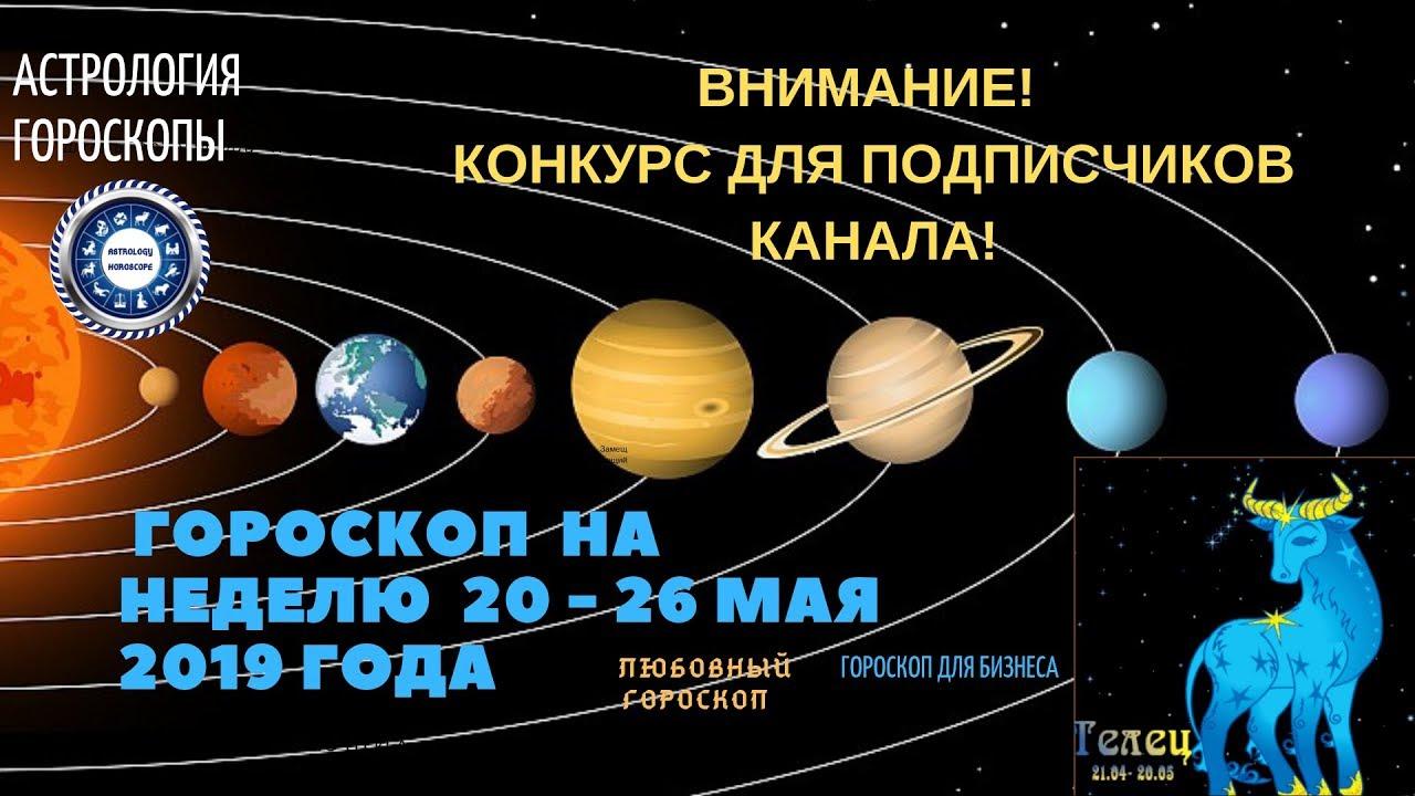 Телец. Гороскоп на неделю с 20 по 26 мая 2019. Любовный гороскоп. Гороскоп для бизнеса.