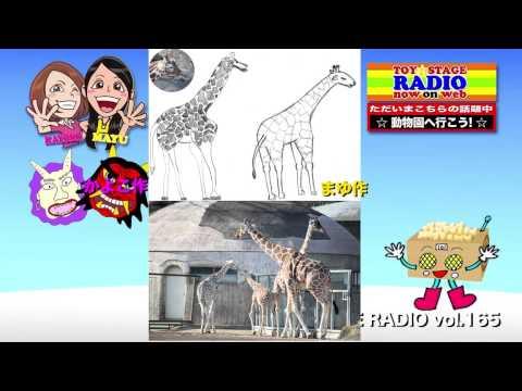 TOY☆STAGE RADIO vol.165 〜 動物園へ行こう! 〜