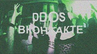 dDOS Конференции ВКонтакте