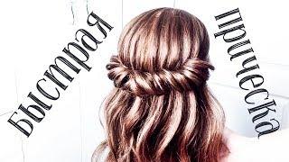 ⭐Легкая Прическа на Длинные волосы Пошагово⭐Обучение Прическам⭐ HEATLESS HALF UP HAIRSTYLES⭐
