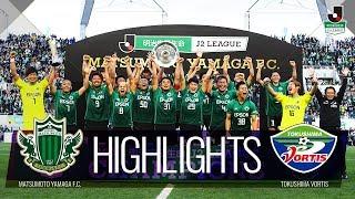 2018年11月17日(土)に行われた明治安田生命J2リーグ 第42節 松本vs...