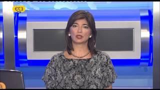 ΔΕΛΤΙΟ ΕΙΔΗΣΕΩΝ ΕΡΤ-ΕΡΤ3 28/08/2014