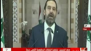 الآن | كلمة رئيس وزراء لبنان  سعد الحريري بشأن تظاهرات لبنان