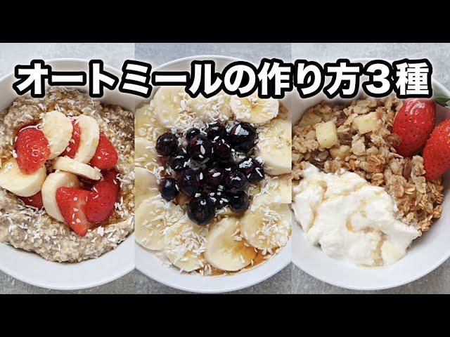 オートミール 朝食 ダイエット