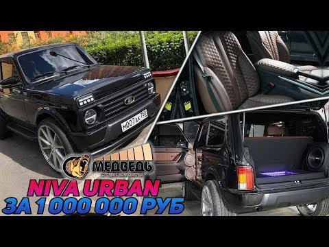 видео: niva urban r22 -