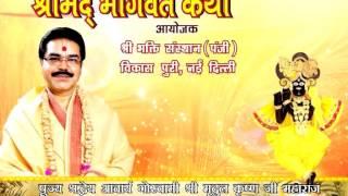 Shradhy Shree Mridul Krishna Ji Maharaj at Vikash Puri Delhi