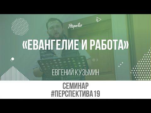 Евангелие и работа #Перспектива19 Евгений Кузьмин