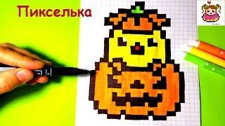Как Рисовать Тыкву По Клеточкам ♥ Рисунки по Клеточкам #pixelart