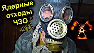 ✅Залез в Хранилище Ядерных Отходов в Чернобыле ☢ Хим-Защита и противогаз против Радиоактивной воды