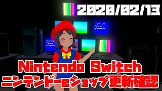 2020/02/13 Switchのニンテンドーeショップの更新を確認する配信