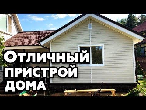 Как увеличить дом за счет пристройки