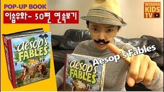 이솝이야기 5편 연속보기 - 이솝우화 l kids english aesop's fables