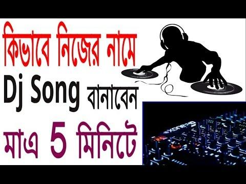 কিভাবে নিজের নামে Dj Song বানাবেন মাএ 5 মিনিটে How to make dj song.