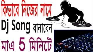 কিভাবে নিজের নামে Dj Song বানাবেন মাএ 5 মিনিটে|How to make dj song.