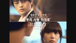 [Reply 1997 OST] EunJi (A Pink) ft. Seo In Guk -