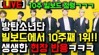 [실시간LIVE] 방탄소년단 버터 2주연속 역주행,10주연속 1위했을때 찐팬들 반응ㅋㅋㅋㅋ(BTS - BUTTER BILLBOARD 1ST)