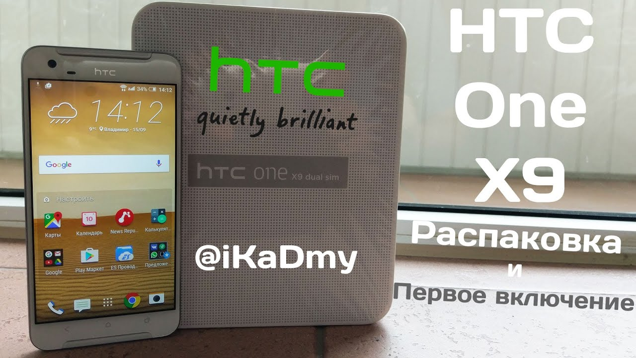 HTC One X9 - Unpacking