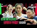 Gambar cover 왔다HELL😈  🔥왔다헬 최초!😱직접 지옥체험을 신청한 요요미?!🔥 김동현&양정원 EP.5 |부기 빼는 운동!