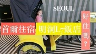 韓國 KOREA GO EP1 (Eng Sub)首爾住宿篇 明洞 L7樂天飯店 ||交通超级方便|| 好不好住?|| Seoul Hotel Review: L7 Hotels by Lotte