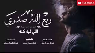 شيلة ربع الله صدري اللي فيه كنه  حنه الله يلعن اللي مايحنه  عبدالحكيم ال مستور