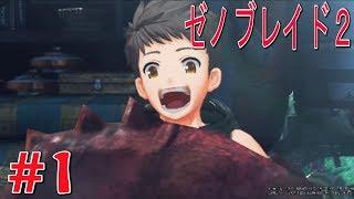 【ゼノブレイド2】#1 冒険のはじまり!! DL版【switch】ゆうながゼノブレ全力実況