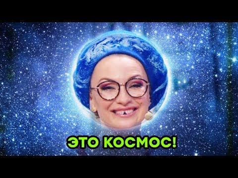 Дизель Шоу ЭТО КОСМОС! - ЛУЧШИЕ ПРИКОЛЫ - угарная ОСЕНЬ - сентябрь 2019