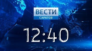 """""""Вести. Саратов"""" в 12:40 от 6 июля 2018"""