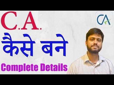 How to Become a CA    Detais about CA course