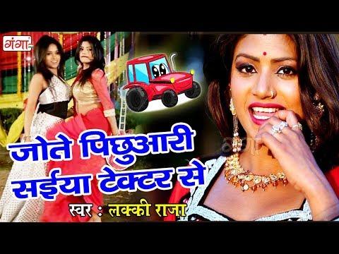 Bhojpuri Song Lucky Raja 2018 - जोते पिछुआरी सईया टेक्टर से - Bhojpuri DJ Song Remix 2018