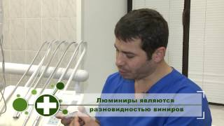 Люминирование зубов в Ева Дент - Казань