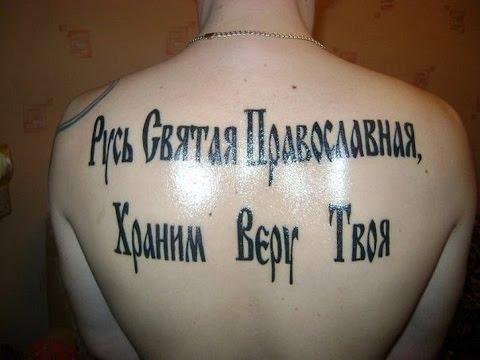 Православные тату