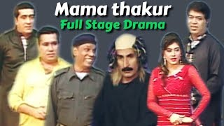 Mama Thakur   Zafri Khan   Nasir Chinyoti   Iftikhar Thakur - Best Pakistani Comedy Stage Drama