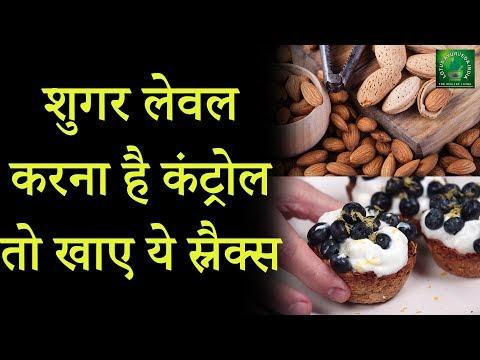 sugar-level-control-is-to-eat-these-snacks-||-शुगर-लेवल-करना-है-कंट्रोल-तो-खाए-ये-स्नैक्स