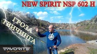 Favorite New Spirit - полный обзор спиннинга!