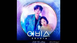 Abyss ost part 1 어비스 ost part 1 수란(SURAN) & 쿠기(Coogie) - Into The Abyss