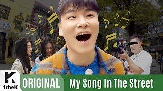 My Songs In The Street(내 노래가 들려): Yang Da Il(양다일)