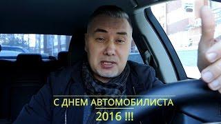 С ДНЕМ АВТОМОБИЛИСТА !!! Поздравление Александра Михельсона