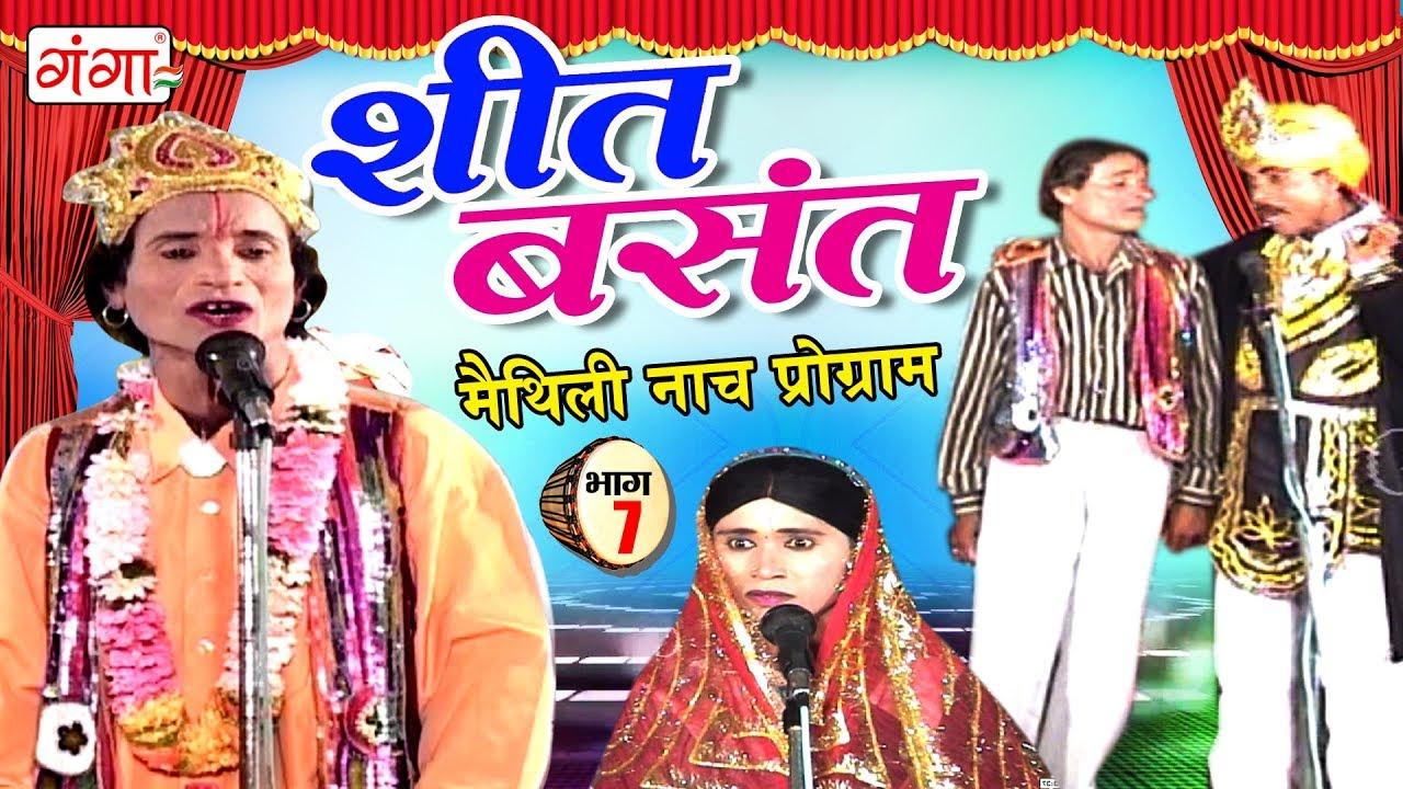 श त बस त भ ग 7 Maithili Nach Programme Maithili Nautanki 2017 Youtube