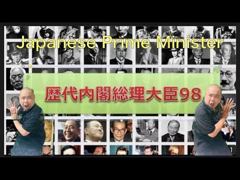 歴代内閣総理大臣98 覚え歌 暗記 夏祭り 高校日本史