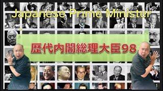 98代内閣発足を記念して、再作成しました。 日本人なら、日本の代表者く...
