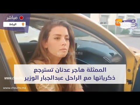 هذا هو زوج الممثلة المغربية هاجر عدنان بطلة سلسلة دار الوراثة