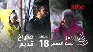 برنامج رامز تحت الصفر - حلقة 18 - صراخ قديم من سامح حسين