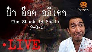 The Shock เดอะช็อค Live 19-8-61 ( Official By Theshock ) ป๋า อ๊อด อภิเดช